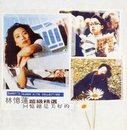 Sandy's Super Hits Collection/Sandy Lam