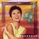 My Lovely Legend - Sally Yeh/Sally Yeh