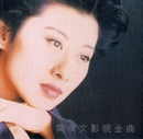 Theme Song Collection/Sally Yeh