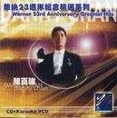 Warner 23rd Anniversary Greatest Hits - Danny Chan/Danny Chan