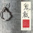 Kronos Quartet, with Wu Man - Tan Dun: Ghost Opera/Kronos Quartet