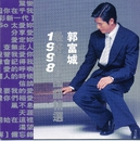Aaron Kwok Mandarin Compilation 90 - 98/Aaron Kwok
