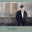 Everlasting Greatest Hits/George Lam