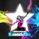 Arrhythmia/Kamaliya