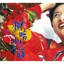 Miraculously/Tseng Chi Yu