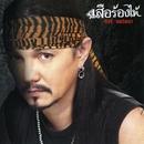 Suar Rong Hai/Thierry Megwattana