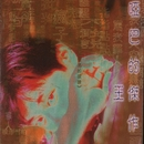 The Voice Of Silence/Wang Chieh