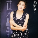 Once A Beautiful Story In My Life/Yeh Huan