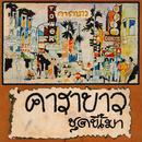 Loong Kee Mao, Vol. 1/Carabao
