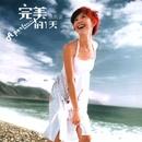 A Perfect Day/Sun Yan-Zi