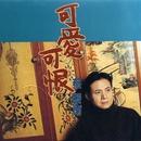 Love Hate Relationship/Tsai Cheng Nan