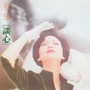 Abount Hearts/Tsai Ching