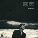The Silent Mother/Julie Su