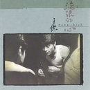 A Wondering Heart (Cantonese)/Wang Chieh