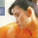 Put My True Heart In Your Hands/Yeh Huan