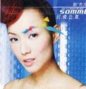 Sammi Pre-concert CD/Sammi Cheng