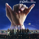 Sa-Mak-Kee-Pra-Ted-Thai/Carabao