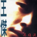 Tears Of A Hero/Wang Chieh