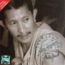 Roy Kam Ron (remastered)/Add Carabao