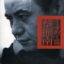 The Sun Of My Life/Tsai Cheng Nan