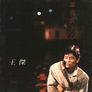 Who Chould Know A Drifter's Heart/Wang Chieh