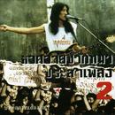 Hua Kwai Park Ma Pa Sa Pleng #2 (Live)/Carabao