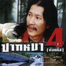 Hua Kwai Park Ma Pa Sa Pleng #4 (Live)/Carabao