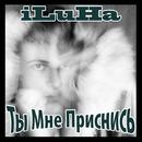 Ti Mne Prisnis/iLuHa