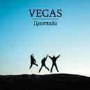 Prospatho/Vegas