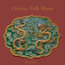 Chinese Folk Music/Lei Fang