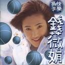 Happy Master/Chen Wei Jiuan