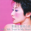 Trust In My Heart/Sally Yeh