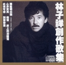 Creative Song Collection/George Lam