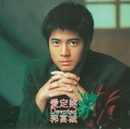 Devoted/Aaron Kwok