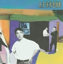 The Very Old Song/Lui Fong