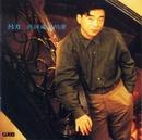 Lui Fong Love Collection/Lui Fong