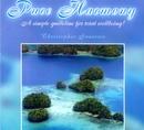 Pure Harmony/Christopher Santorro