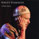Zhyli-Byli/Sergey Starostin