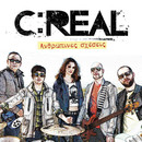 Anthropines Sxeseis/C:real