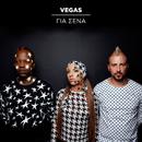 Gia Sena/Vegas