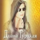 Ty Zdes`/Diana Gurtskaja