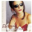 Ja Ljublju Vas Vsekh - The Best/Diana Gurtskaja