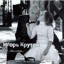 without words ....part 3/Igor` Krutoy