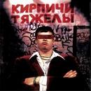 Kirpichi Tjazhely/Kirpichi