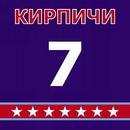 7/Kirpichi