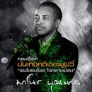 "Concert Banthoeng Kadee The Movie ""Fon Proi Phrai Jai Klang Mueang""/Manoch Puttal"