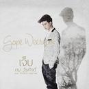 Jeb (feat. Saksit Vejsupaporn)/Gope Weerasak