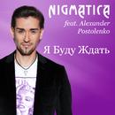 JA Budu ZHdat (feat. Alexander Postolenko)/Nigmatica