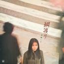綱渡り/山崎ハコ