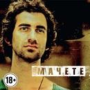 Machete/Machete